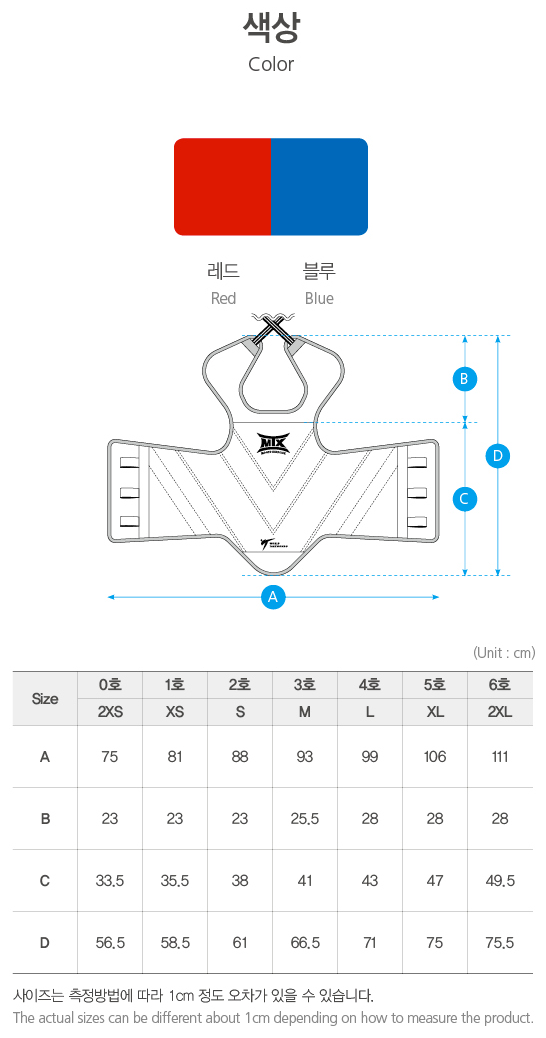 kicksport-mtx-chest-guard-size-chart.png