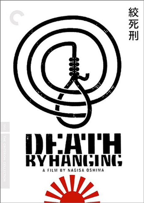 Death By Hanging (Criterion region 1 DVD)