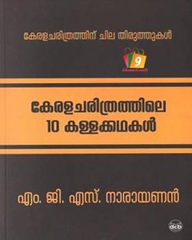 KERALACHARITHRATHILE 10 KALLAKKATHAKAL