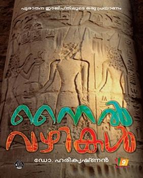 NILE VAZHIKAL : PURATHANA EGYPTILOODE ORU PRAYANAM