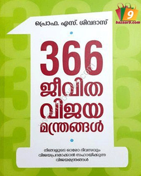 366 JEEVITHAVIJAYAMANTHRANGAL