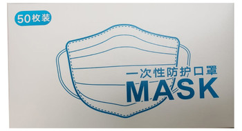 Disposable Mask (50 Pack)