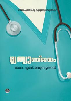 Mrithyunjayam-Snehathinte Nurunguvettangal