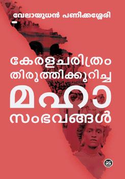 Keralacharithram Thiruthikkuricha Mahasambhavangal