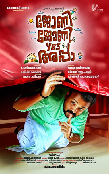 Johny Johny Yes Appa is a 2018 Malayalam movie directed by Marthadan starring Kunchacko Boban, Anu Sithara, Mamta Mohandas and Kalabhavan Shajon. The movie is produced by Vaisakh Rajan and the music composed by Shaan Rahman.