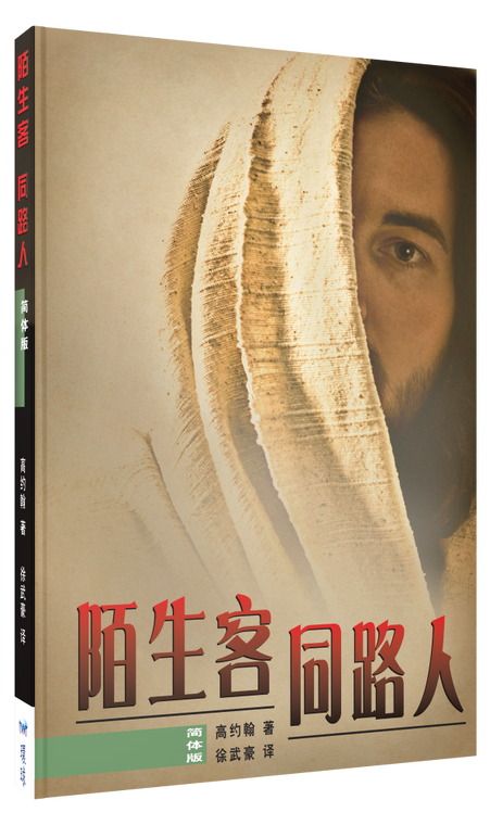 The Stranger on the Road to Emmaus (Simplified Chinese)