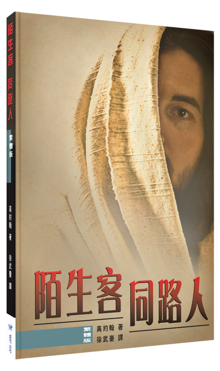 The Stranger on the Road to Emmaus (Traditional Chinese)