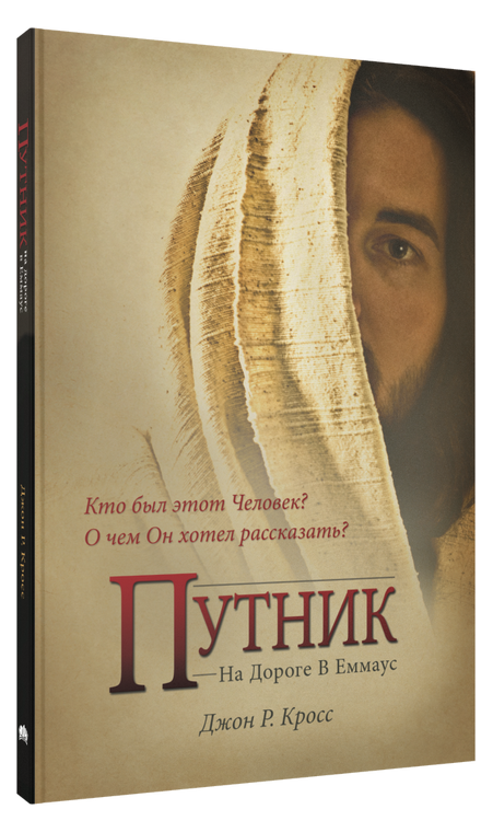 The Stranger on the Road to Emmaus (Russian)