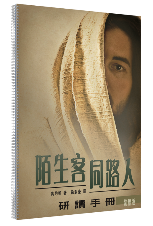 The Stranger on the Road to Emmaus - Companion Workbook (Traditional Chinese)