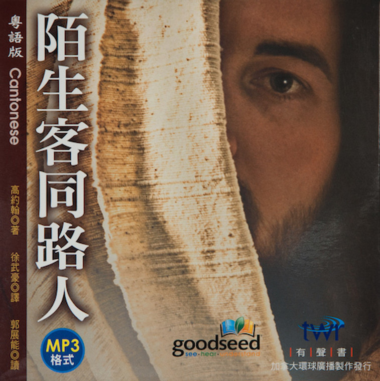 The Stranger on the Road to Emmaus - MP3 AudioBook (Cantonese)
