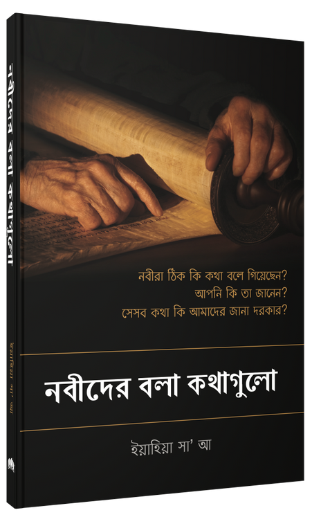 All that the Prophets have Spoken (Bengali/Bangla)
