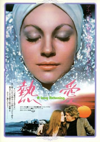 "A long Return DVD 1975 aka ""largo retorno"""