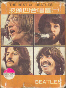 THE BEATLES: The Best of the Beatles (Japan)
