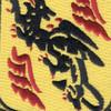 81st Airborne Anti-Aircraft Artillery Battalion Patch   Center Detail