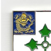 3rd Battalion 47th Infantry Regiment Military Pin | Upper Left Quadrant