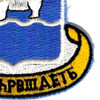 339th Infantry Regiment Patch | Lower Right Quadrant