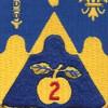 205th Armor Regiment Patch | Center Detail