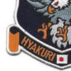 204th Air Lift Squadron Hyakuri Japan Patch | Lower Left Quadrant