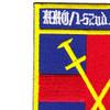 1st Squadron 52nd Aviation Regiment HQ Company Patch | Upper Left Quadrant