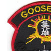 1st Special Operations Squadron Patch Goose 49 | Upper Left Quadrant