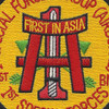 1st Special Forces Group 1st SF Battalion Airborne Patch | Center Detail