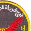 Seal Team Training Iraqi Emergency Response Unit Patch | Upper Right Quadrant