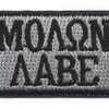 OIF Molon Labe Patch | Center Detail