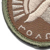 Molon Labe Patch Hook And Loop | Lower Left Quadrant