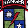 C Company 75th Airborne Ranger Regiment Patch   Center Detail