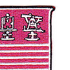 353rd Engineer Battalion Patch | Upper Right Quadrant