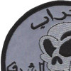 Skull And Crossed Swords Patch | Upper Left Quadrant