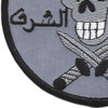 Skull And Crossed Swords Patch | Lower Left Quadrant