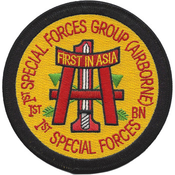 1st Special Forces Group 1st SF Battalion Airborne Patch