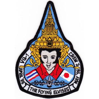VQ-1 Patch The Flying Elvises Crew 3