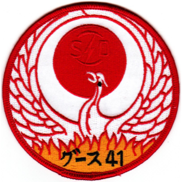 1st SOS Special Operations Squadron Patch Goose 41