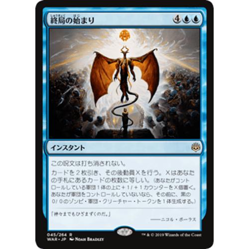 Commence the Endgame (Japanese) | War of the Spark