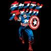Image Closeup for Captain America T-Shirt - Japanese