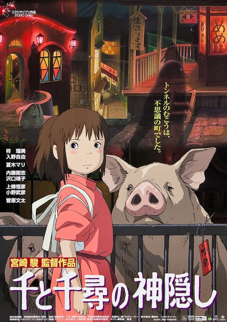 Image for Spirited Away Poster