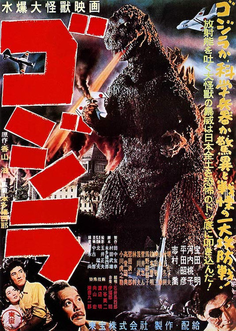 Image for Godzilla Gojira Japanese Poster