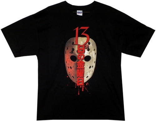 Image for Friday the 13th Japanese T-Shirt