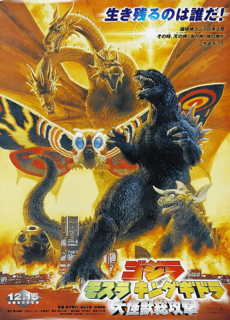 Image for Godzilla Mothra and King Ghidorah Poster