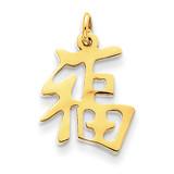 Good Luck Charm 14k Gold A1582