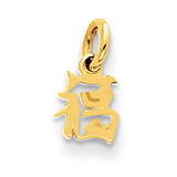Chinese Symbol Good Luck Charm 14k Gold K825
