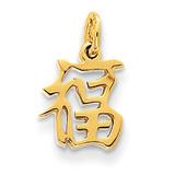 Chinese Symbol Good Luck Charm 14k Gold K827