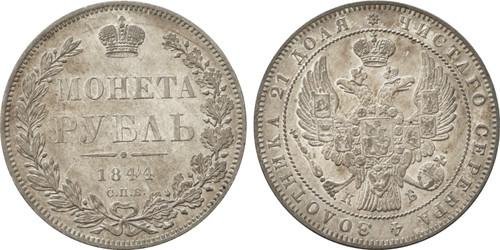 1844 Russia Rouble CПБ-КБ Nicholas I AU/UNC