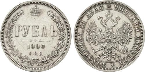 1880 Russia Rouble CПБ-HФ Alexander II AU/UNC