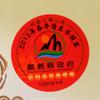 Close up of DNA Fraud Protection Guarantee on 2013 Taiwan Oolong Tea Fair Gold Winner