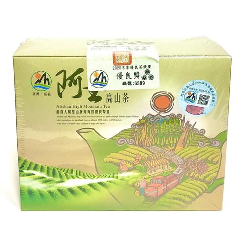 Golden Lily - 2020 Taiwan Tea Fair Gold Award Winner - Certified Organic