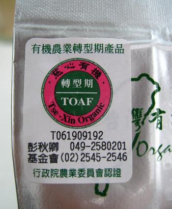 TOAF Taiwan Tse-Xin Certified Organic Oolong Tea