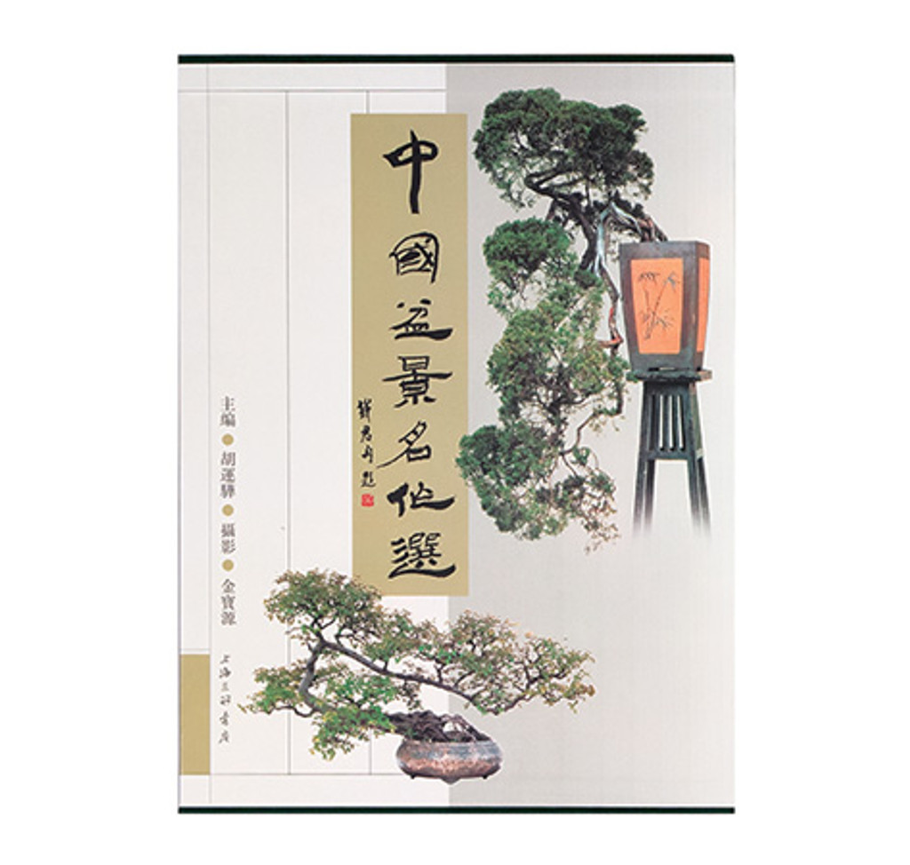 Chinese Bonsai Book - BKISBN